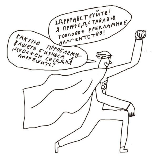 Переговоры с клиентом: почему вредно быть суперменом