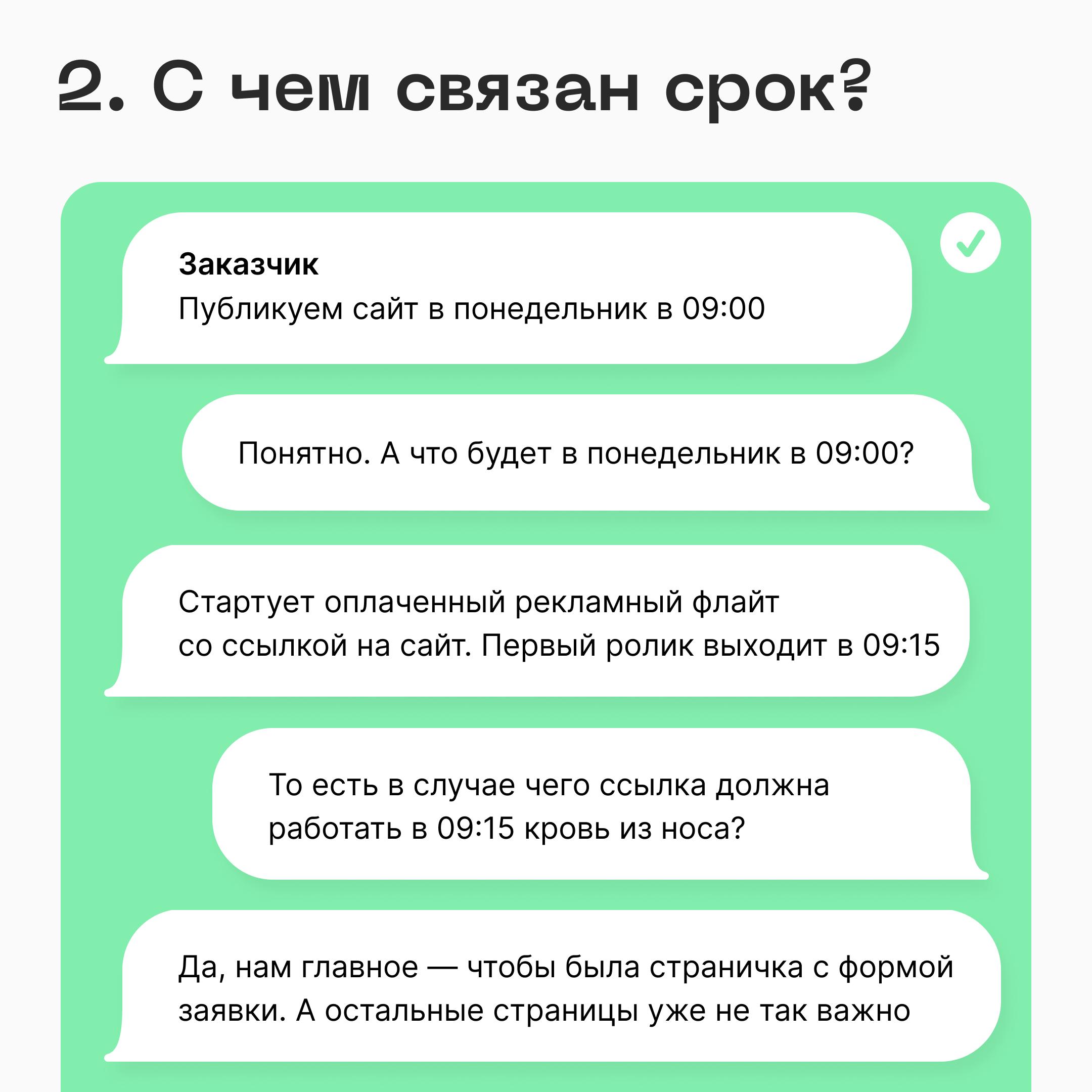 Второй вопрос: с чем связан срок?