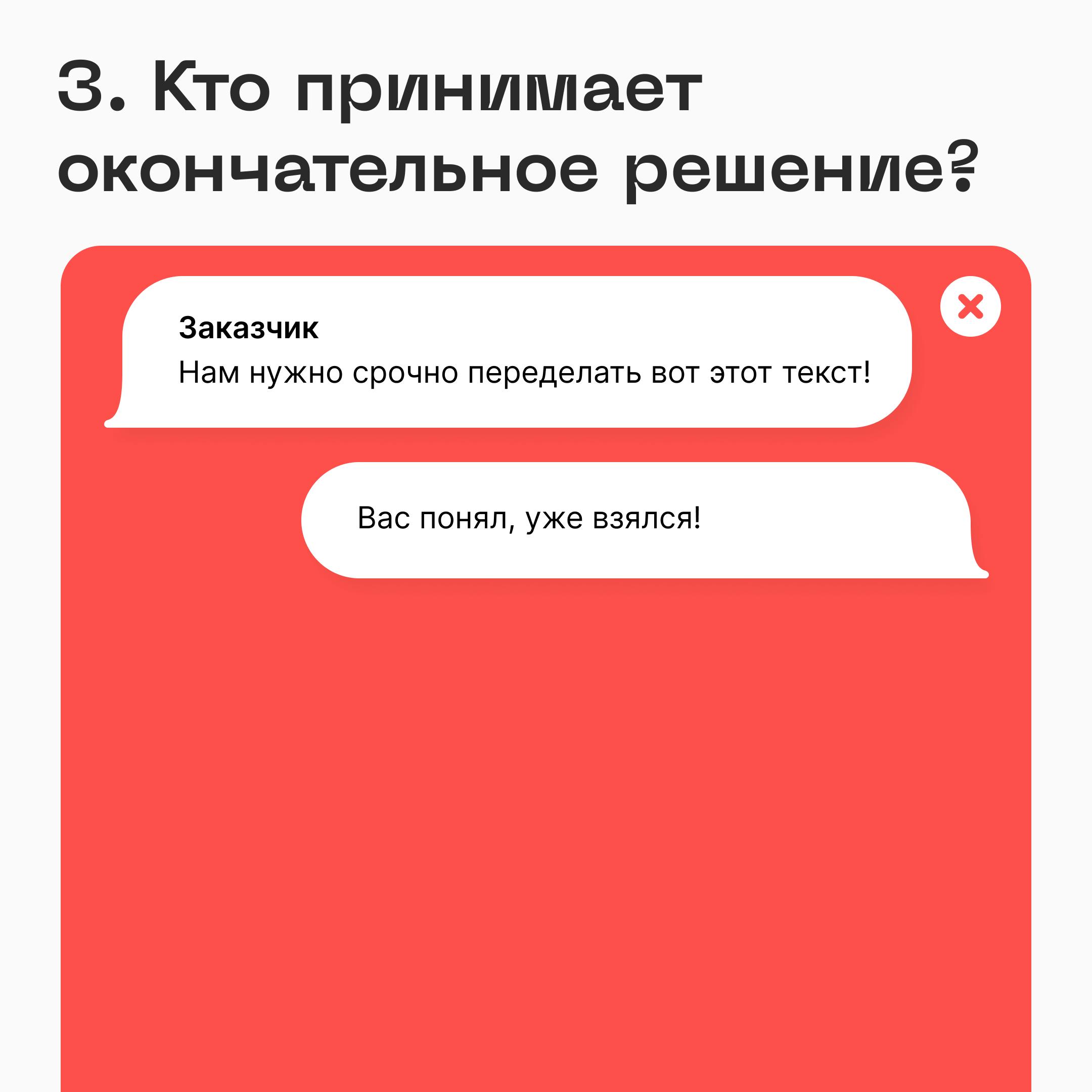 Третий вопрос: кто принимает окончательное решение?