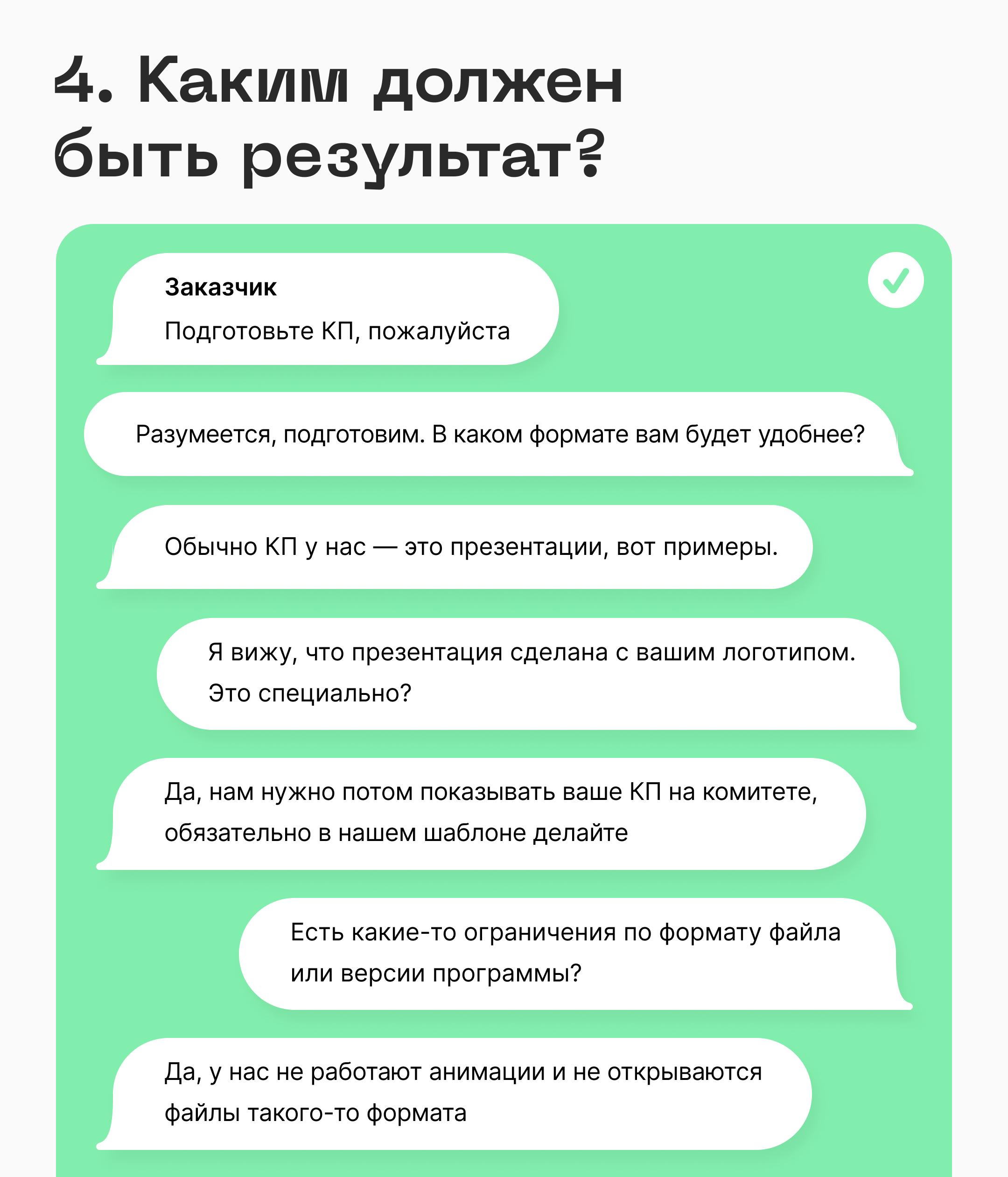Четвёртый вопрос: каким должен быть результат?
